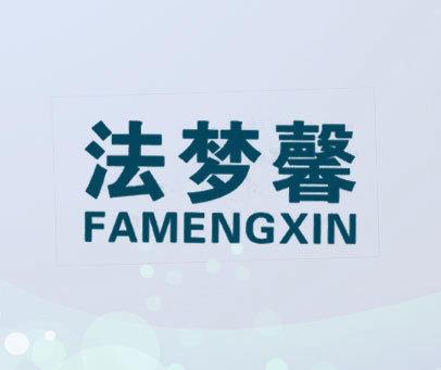 法梦馨 FAMENGXIN