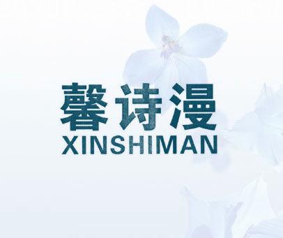 馨诗漫 XINSHIMAN