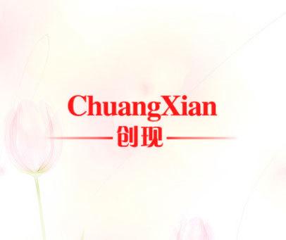 创现 CHUANGXIAN