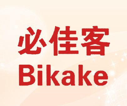 必佳客 BIKAKE