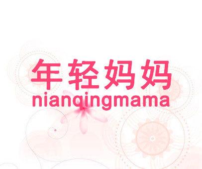 年轻妈妈 NIANQINGMAMA