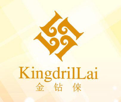 金钻来 KINGDRILAI L