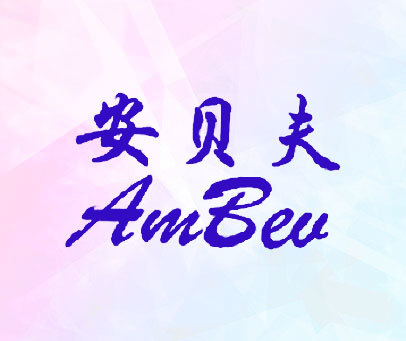 安贝夫 AMBEU