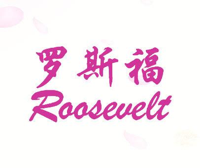 罗斯福 ROOSEVELT