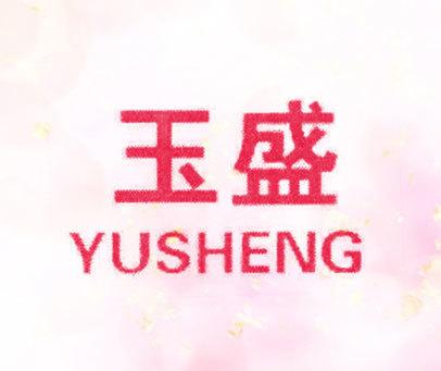 玉盛 YUSHENG
