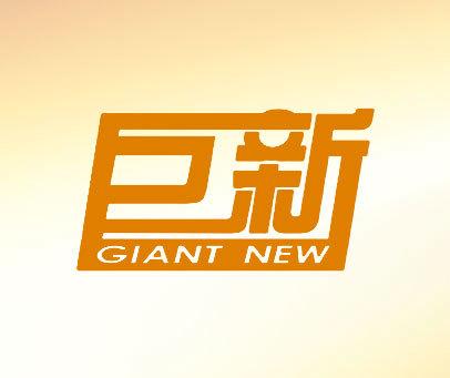 巨新 GIANTNEW