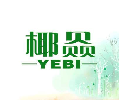 椰赑 YEBI