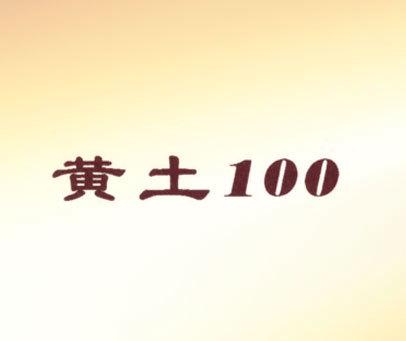 黄土  100