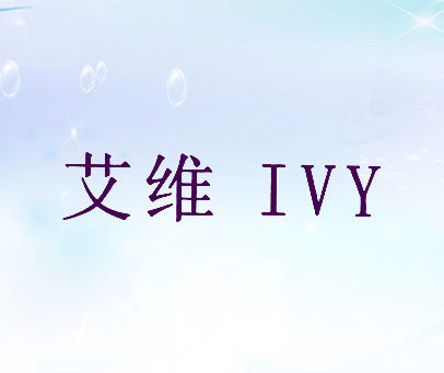艾维 IVY