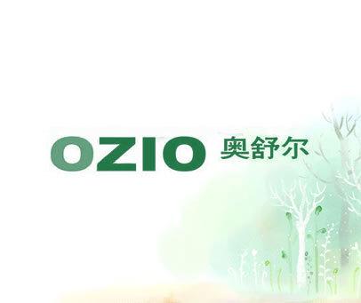 奥舒尔 OZIO