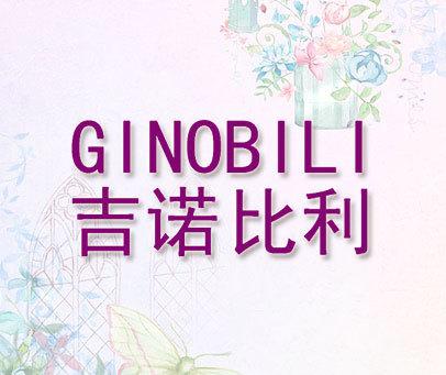 吉诺比利 GINOBILI