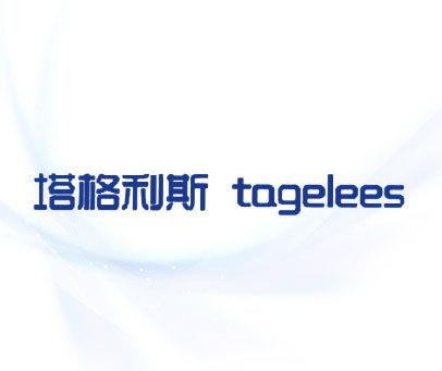 塔格利斯 TAGELEES