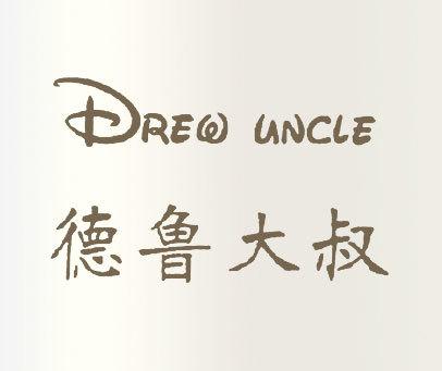德鲁大叔 DREW UNCLE