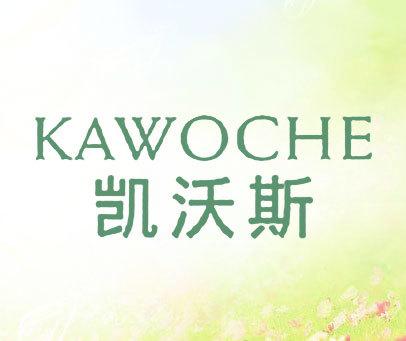 凯沃斯  KAWOCHE