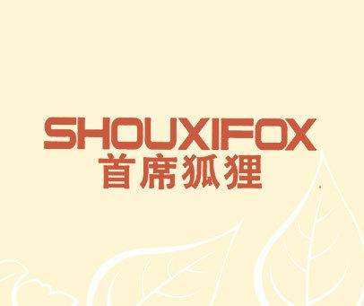 首席狐狸 SHOUXIFOX