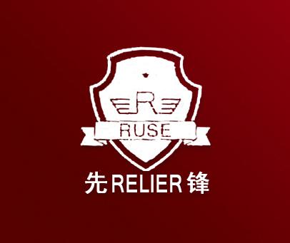 先锋-RUSERELIER