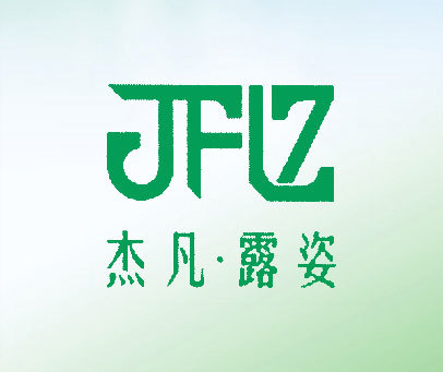 杰凡·露姿;JFLZ
