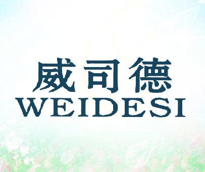 威司德 WEIDESI
