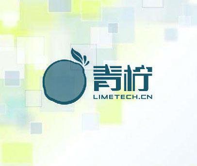 青柠  LIMETECH.CN