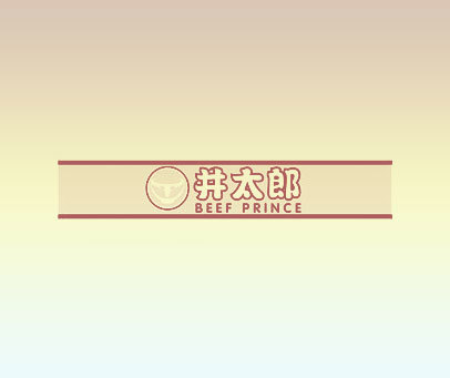 井太郎 BEEF PRINCE