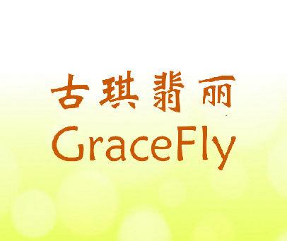古琪翡丽 GRACE FLY