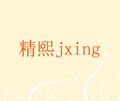 精熙 JXING