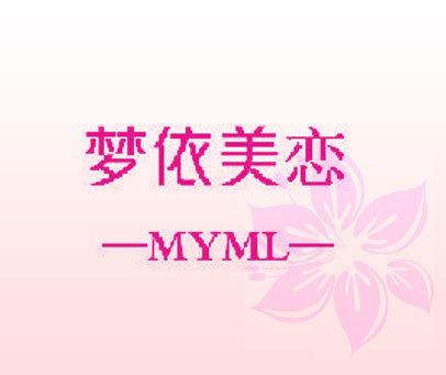 梦依美恋 MYML