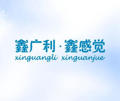 鑫广利鑫感觉;XINGUANGLI XINGUANJUE