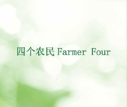 四个农民 FARMER FOUR