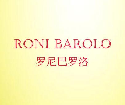 罗尼巴罗洛 RONI BAROLO