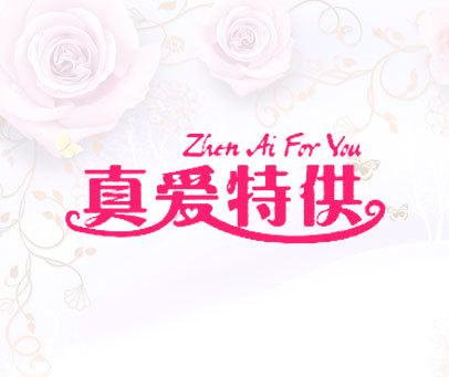 真爱特供 ZHEN AI FOR YOU