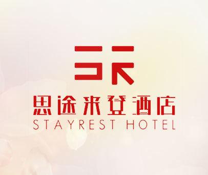 思途来登酒店 STAYREST HOTEL