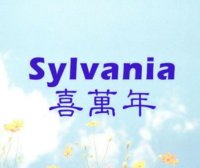喜万年 SYLVANIA