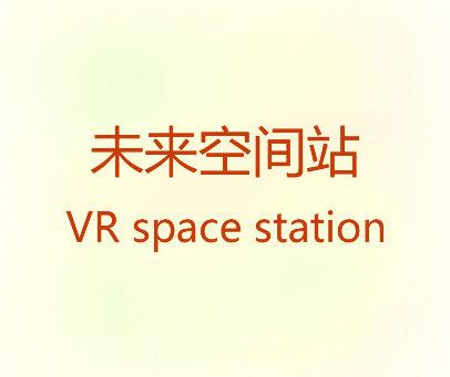 未来空间站 VR