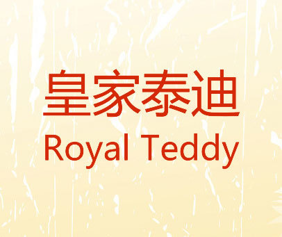 皇家泰迪 ROYAL TEDDY