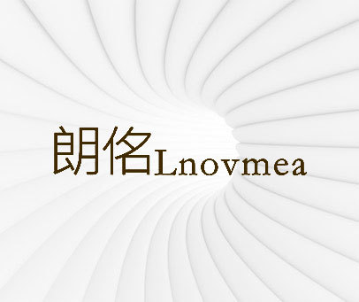朗佲 LNOVMEA