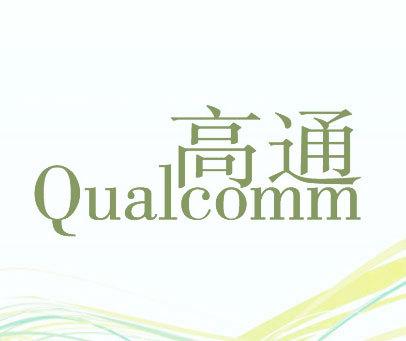 高通 QUALCOMM