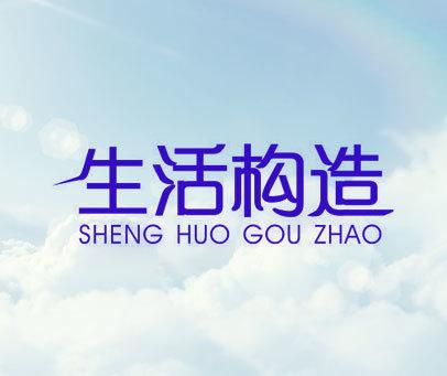 生活构造 SHENG HUO GOUZ HAO