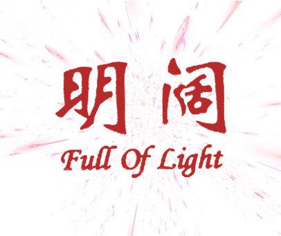 明阔 FULL OF LIGHT