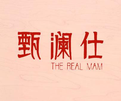 甄澜仕 THE REAL MAM