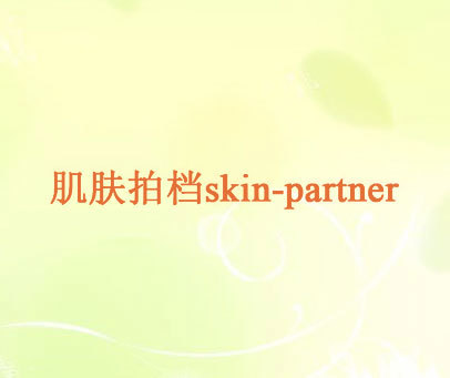 肌肤拍档 SKIN-PARTNER