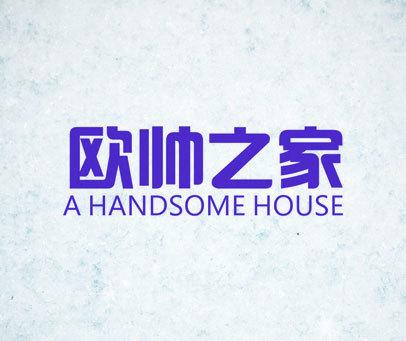 欧帅之家 A HANDSOME HOUSE
