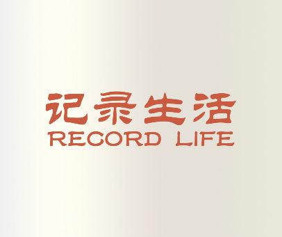 记录生活 RECORD LIFE