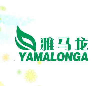 雅马龙 YAMALONGA