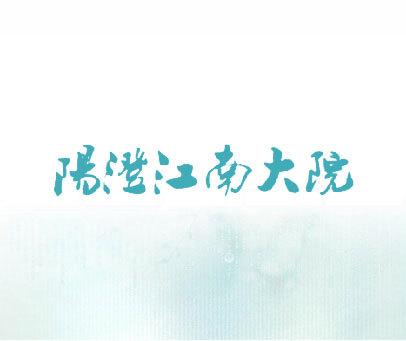 阳澄江南大院