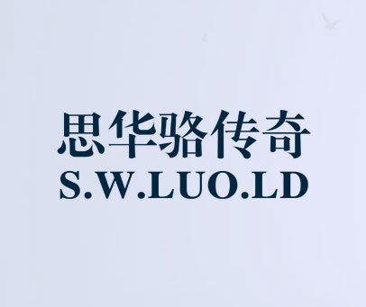思华骆传奇 S.W.LUO.LD