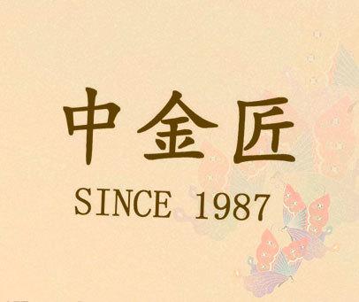 中金匠 SINCE 1987
