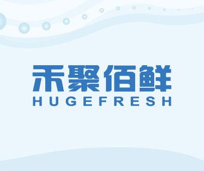 禾聚佰鲜 HUGEFRESH