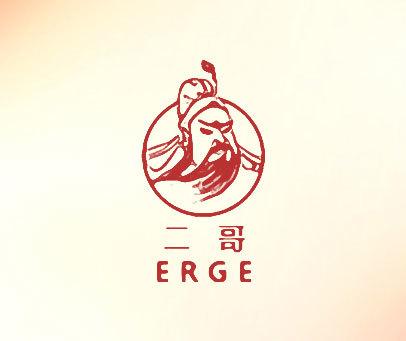二哥 ERGE