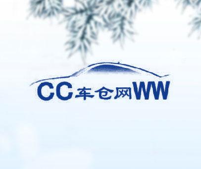 CC车仓网WW
